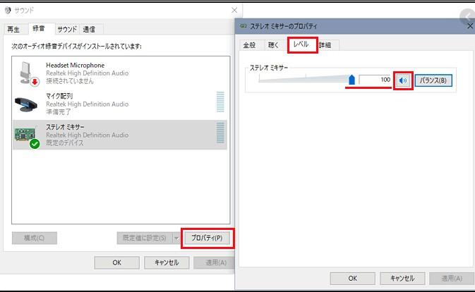 windows10 ステレオミキサーを設定する手順-4
