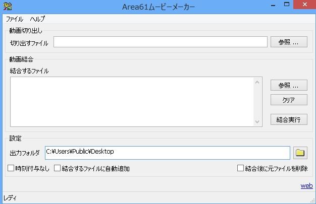 無料動画編集ソフト-Area61 ムービーメーカー