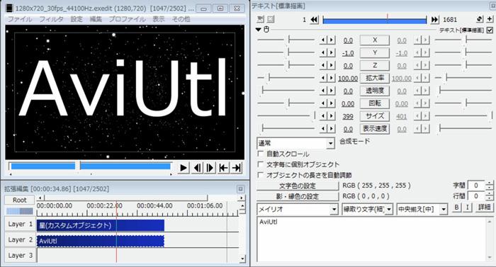 無料動画編集できるソフト-AviUtl