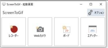 mp4をgifに変換するソフト-Screen To Gif