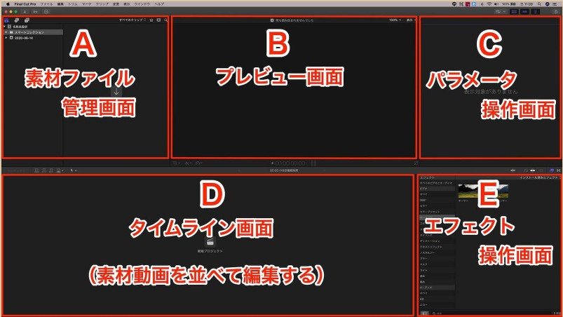 Youtube編集アプリ-Final Cut Pro