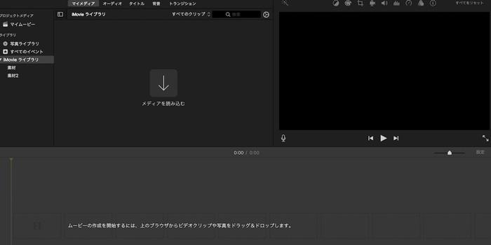Youtube編集アプリ-iMovie