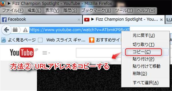 firefoxでyoutube動画ダウンロード