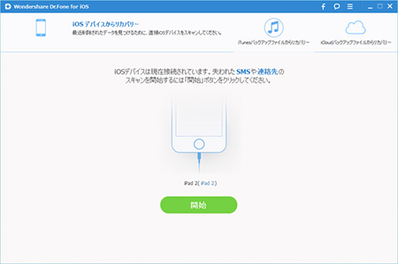 新しいiPadやiPad2をお使いの場合: