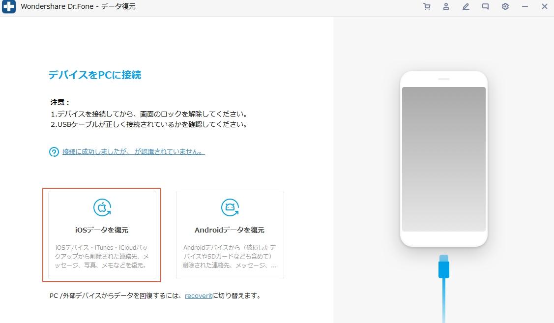 iOSデーター復元を選択