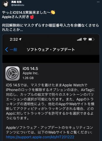 ios14.5レビュー