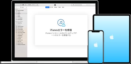 「Dr.Fone - iTunes修復」「でiPhoneがiTunesに認識されない問題を修復する