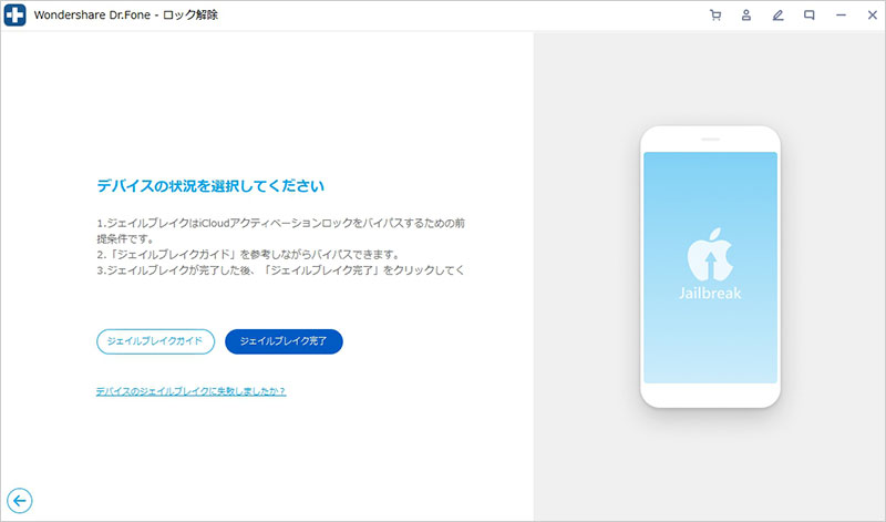 icloudアクティベーションロック解除-iOS脱獄