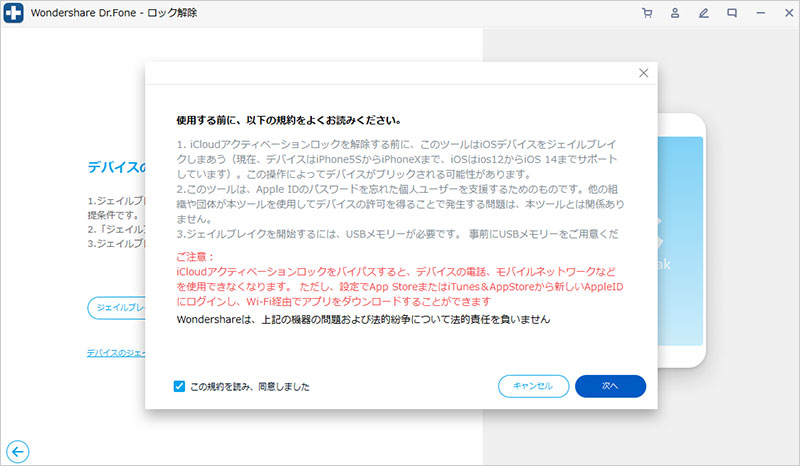 icloudアクティベーションロック解除