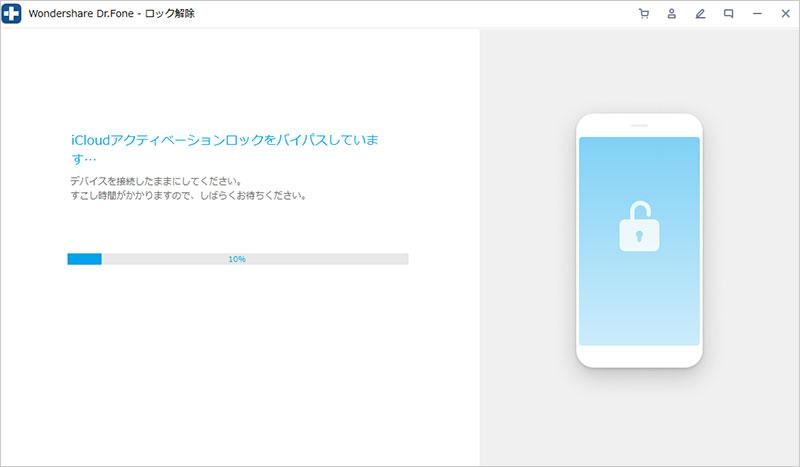 icloudアクティベーションロック解除-ロック解除を開始