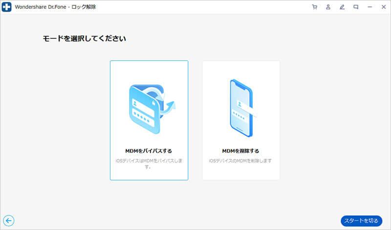 bypass mdm iphone 1