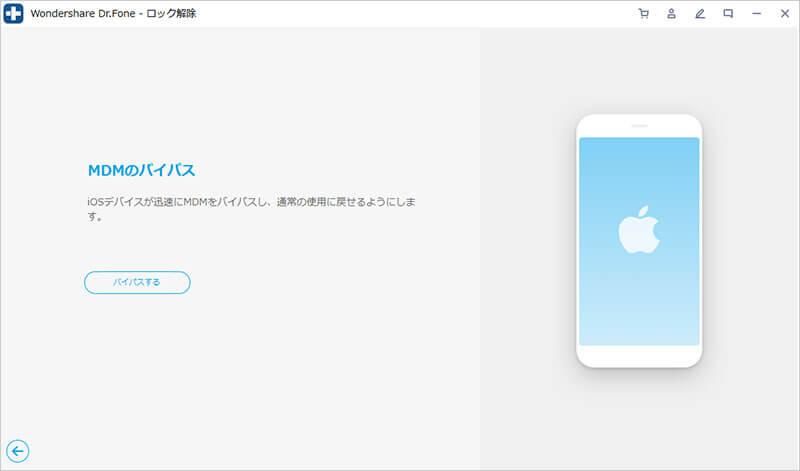 bypass mdm iphone 2