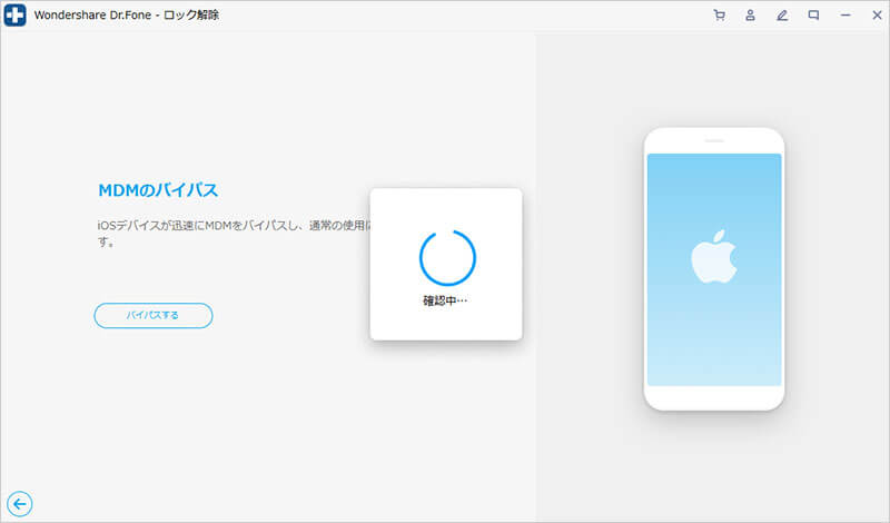 bypass mdm iphone 3