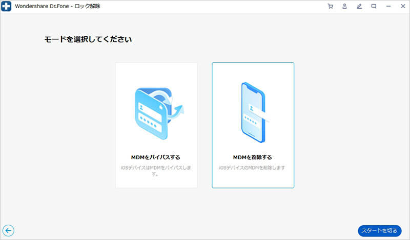 remove mdm iphone 1