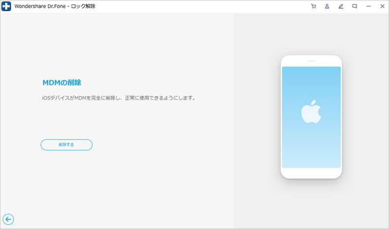remove mdm iphone 2