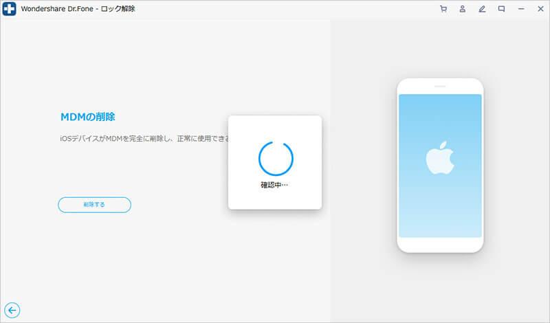 remove mdm iphone 3