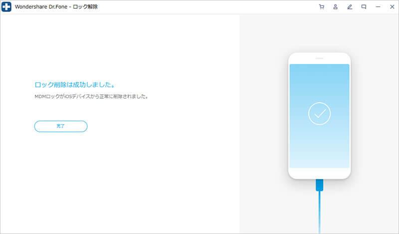 remove mdm iphone 5