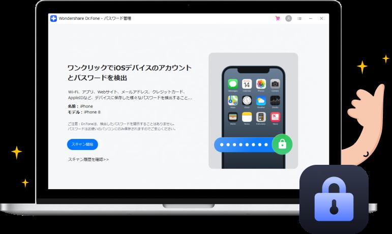 iosパスワード管理