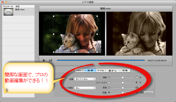 mac os x EI Capitan用dvd焼くソフト 編集