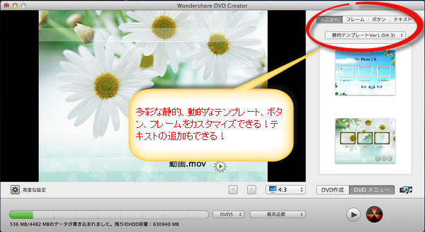 mac os x EI Capitan DVDメニューを作る