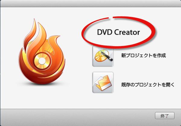 mac os x EI Capitan用dvd焼くソフト