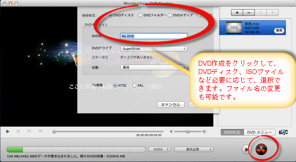 mac os x EI Capitan DVDを焼き