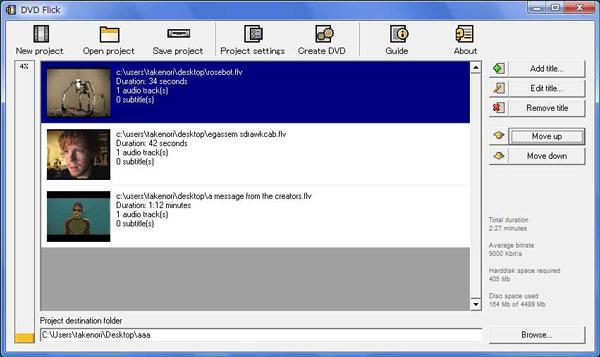 DVD FlickをダウンロードしてDVDに書き込む方法