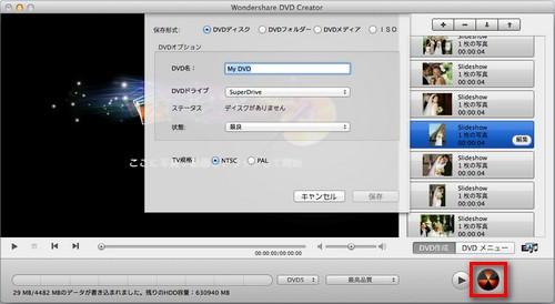 DVD焼く