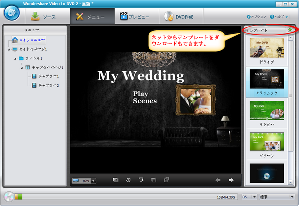 windows movie makerビデオをDVDに焼く