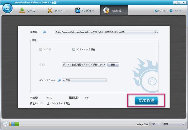 windows10 DVD作成ソフトの手順