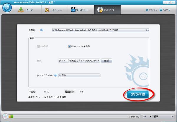 簡単にQuickTimeのMOV動画をDVDに書き込むソフトと方法