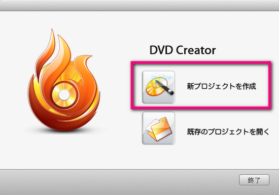 MAC版DVDソフト起動