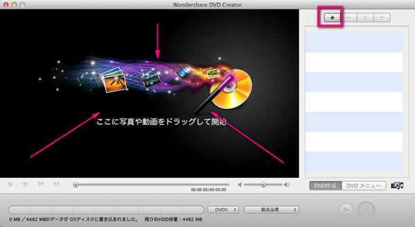 macでaviをDVDに焼く