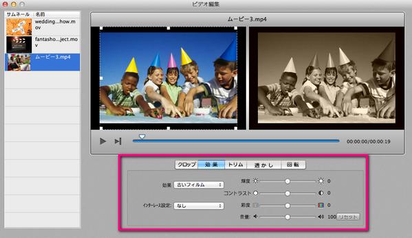 MAC版ビデオ編集機能