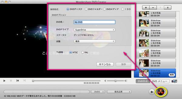 macでaviをDVDに焼く開始