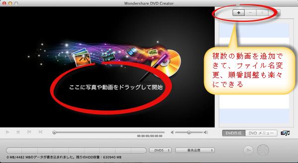 mac DVD作成