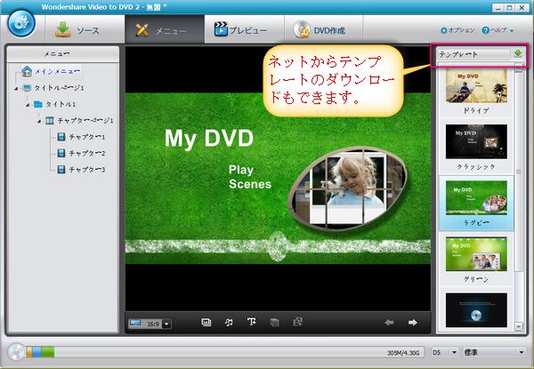 DVDメニューも簡単に作成