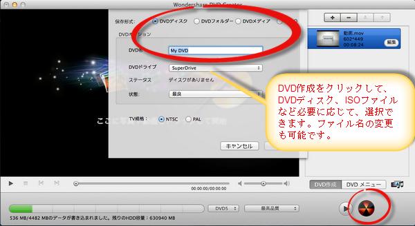 MPEGファイルをDVDに焼く