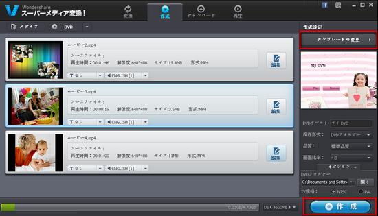 DVD作成ツール