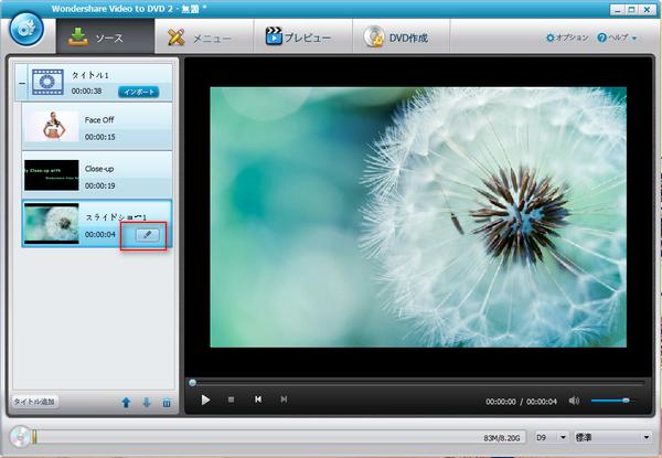 様々な拡張子に対応動画編集ソフト