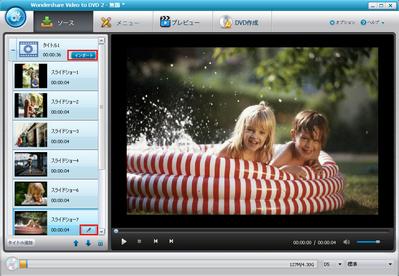 AVI DVD作成ソフトの編集