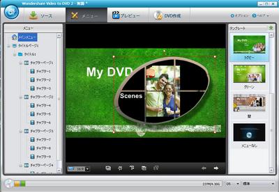 DVDメニュー