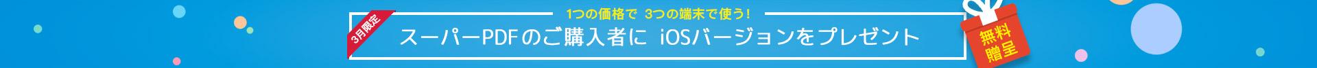 ワンダーシェアーPDF編集iOS版無料贈呈