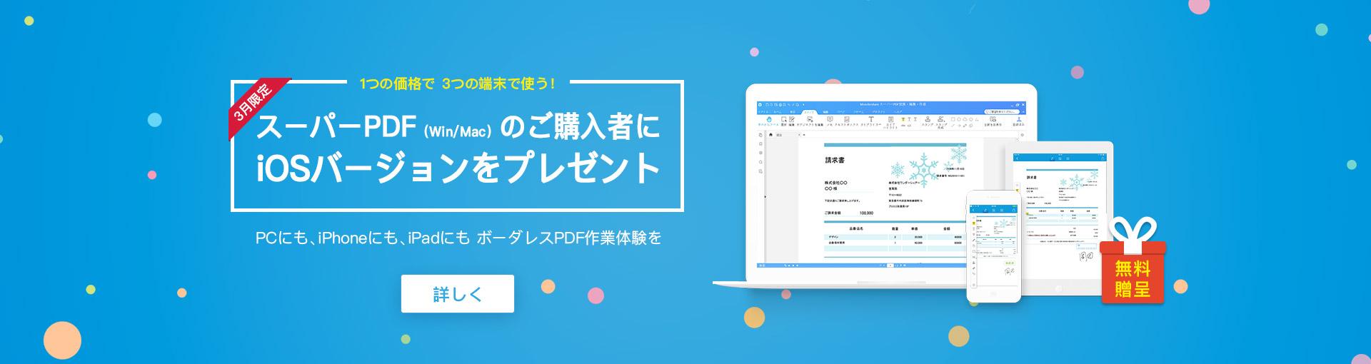ios版PDF無料贈呈