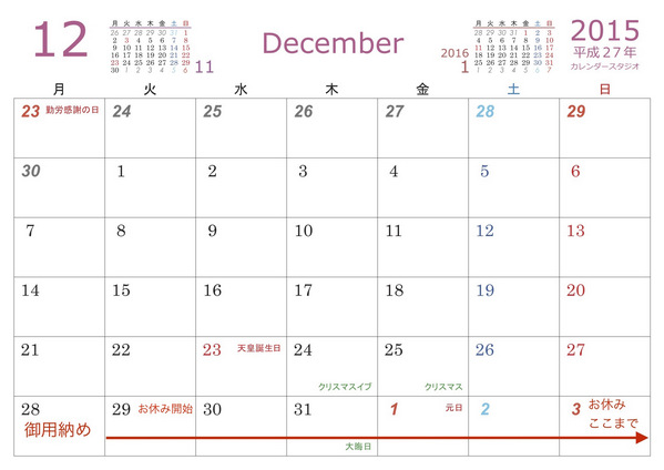 正月休み時間