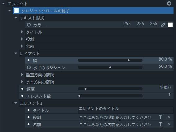 FilmoraPro作成エフェクト