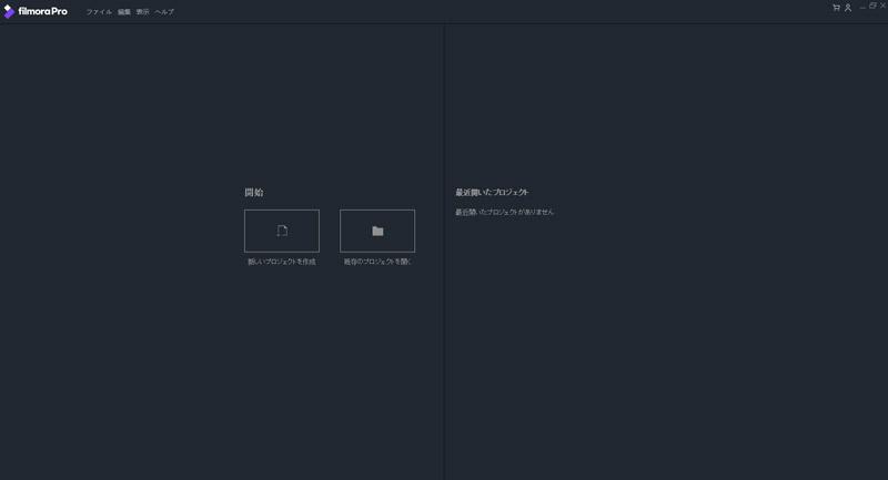 FilmoraProのインターフェース