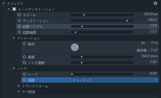 FilmoraProのゆがみエフェクト