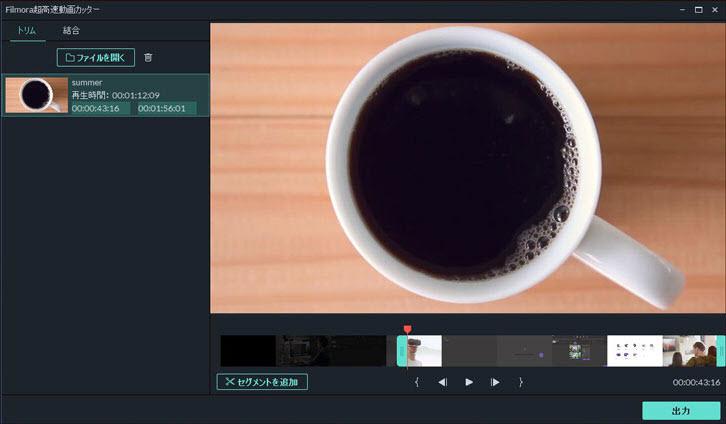 超高速動画カッターツール