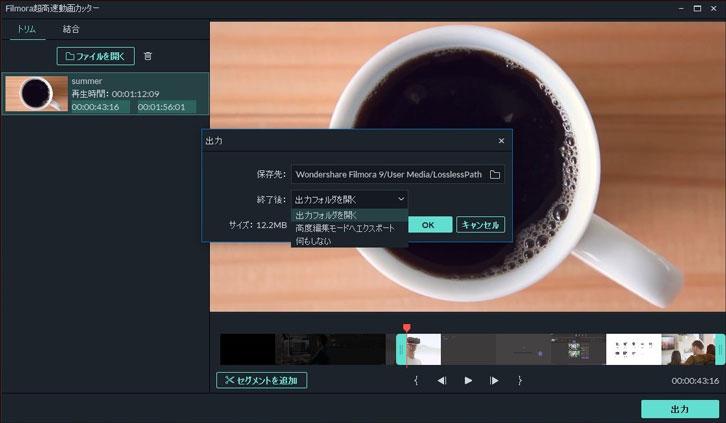 filmora9超高速動画カッターツール